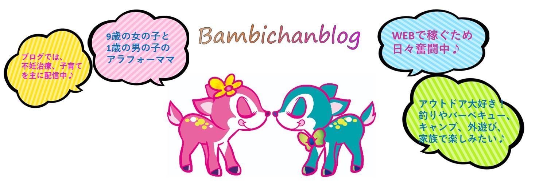 バンビちゃんブログ